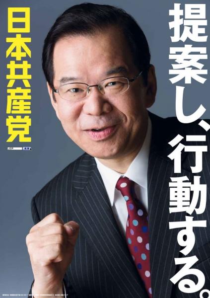 志位委員長のポスター