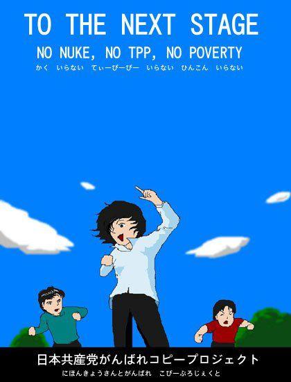 頑張れ日本共産党