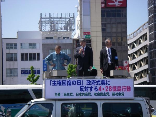 主権回復の日に反対する徳島行動