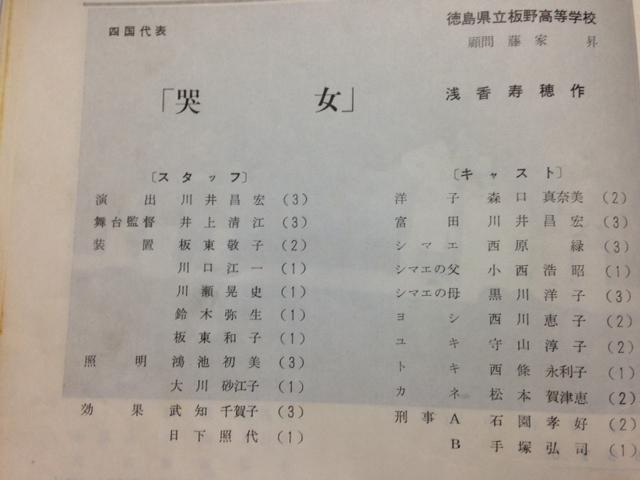 板野高校「哭女」キャスト、スタッフ