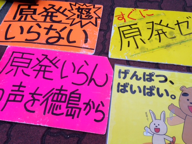 原発いらんの声を徳島から 原発ばいばい
