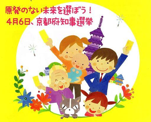 4月6日 京都府知事選挙