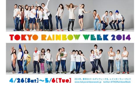 東京レインボープライド2014 3