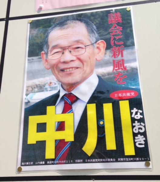 中川さんのポスターが頑張ると!