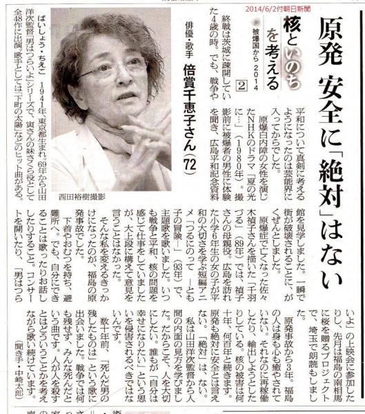 倍賞千恵子さんも原発反対!