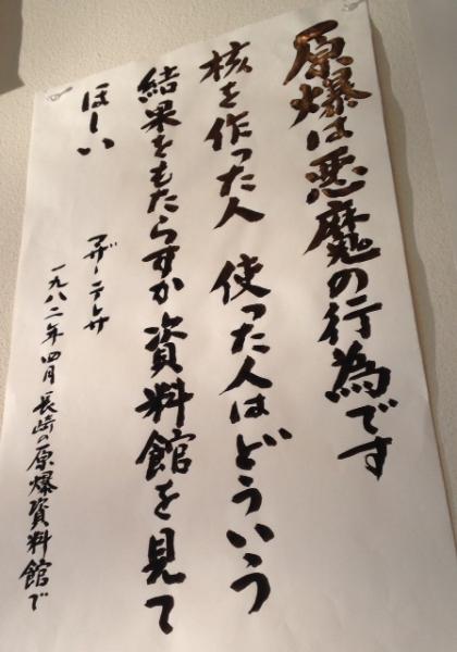 板野町平和展2