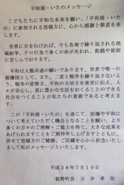 板野町長よりメッセージ 平和展