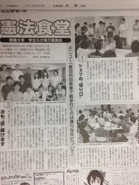 赤旗日曜版に徳島大学「憲法食堂」