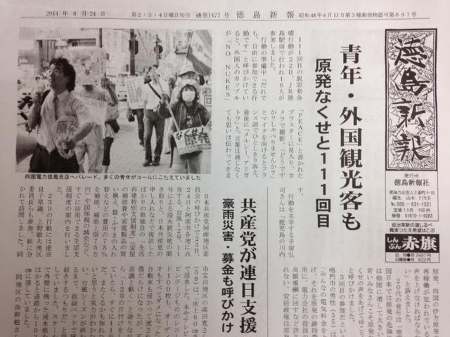 徳島新報に111回目の徳島金曜日行動が!