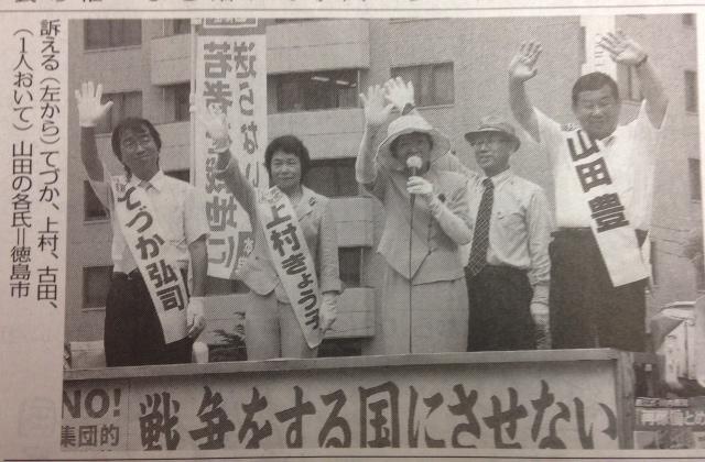 15日の駅前宣伝 赤旗に掲載