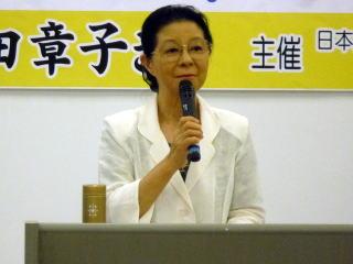 澤田章子さん