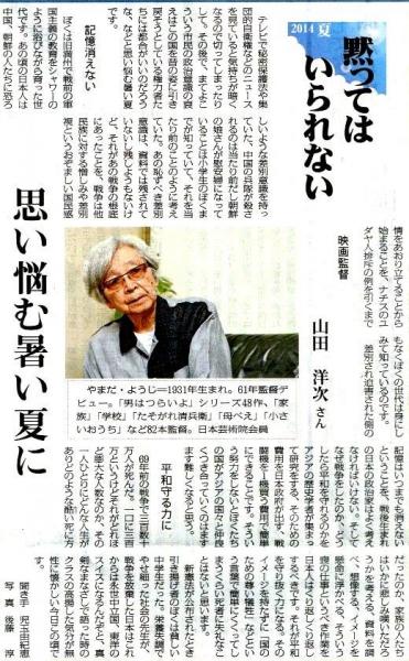 山田洋次監督が赤旗に登場した