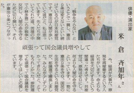 米倉斉加年さんが登場した赤旗の記事