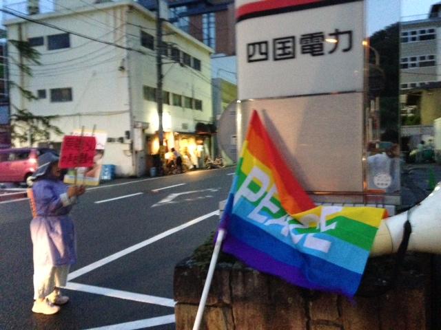 雨に濡れる四国電力