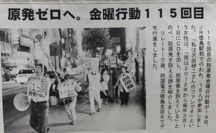 徳島新報の記事 115回目の金曜日行動