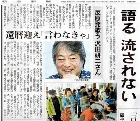 沢田研二 朝日新聞の過去の記事
