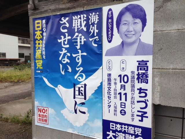 高橋ちづ子さんが来る!ポスターを貼る!