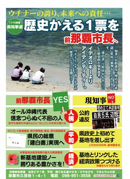 沖縄知事選挙始まりました!