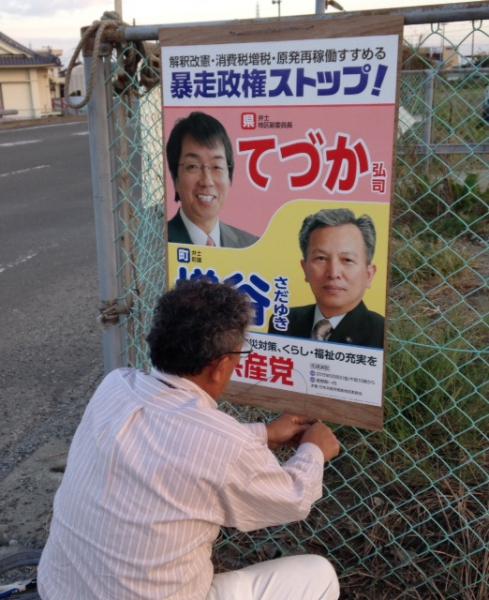 増谷議員と一緒にポスター貼り