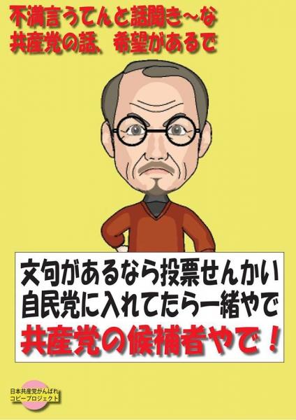 がんばれ!日本共産党