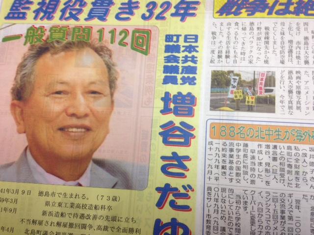 北島町 増谷議員の議会報告