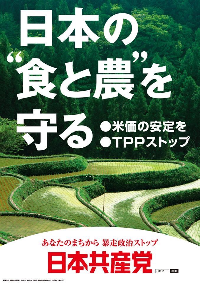 日本の農業ポスター