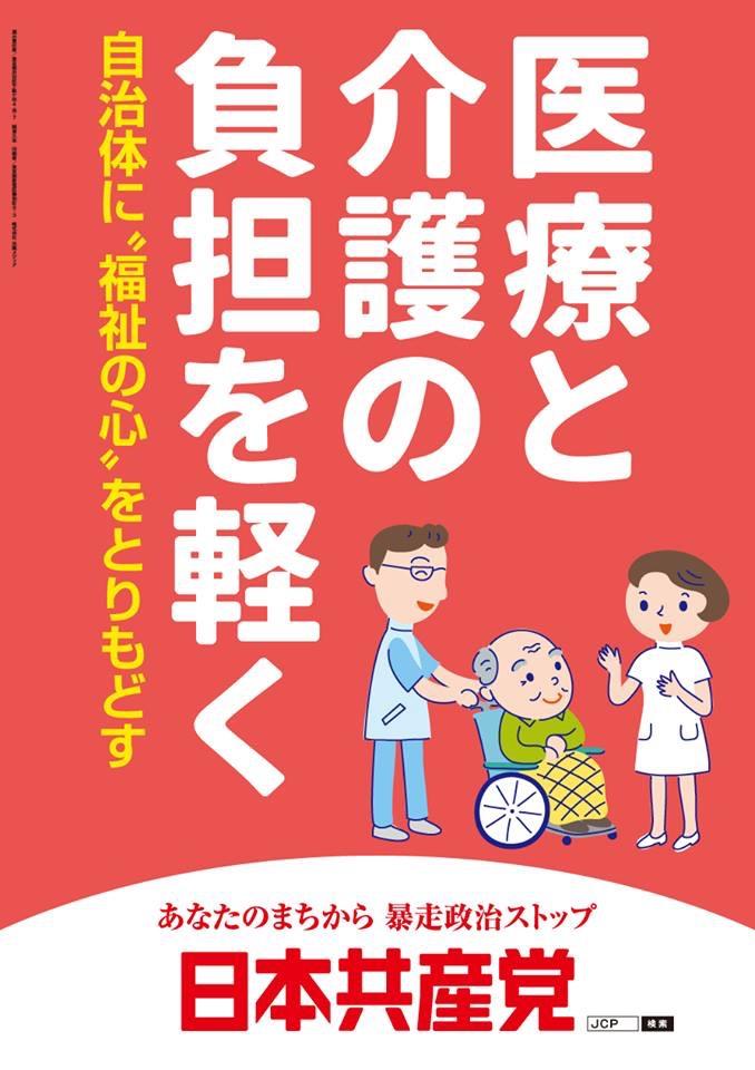 医療と介護ポスター