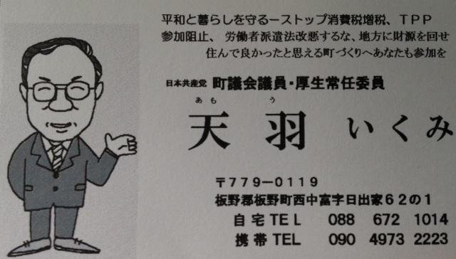 天羽生美さんの名刺がユニークな件