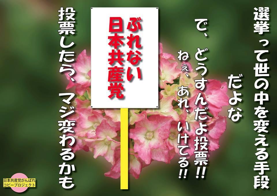 ぶれない日本共産党
