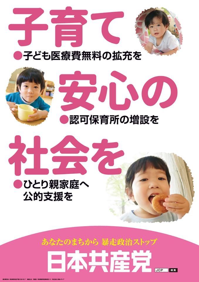 子育てポスター