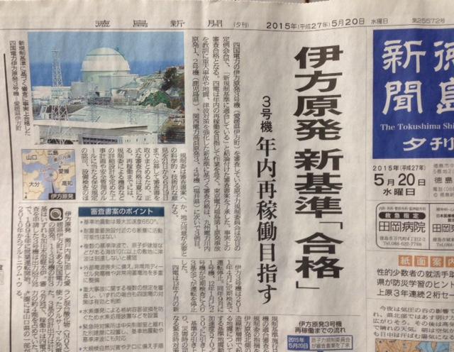 徳島新聞夕刊