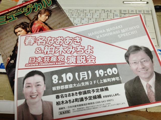 演説会 8月10日