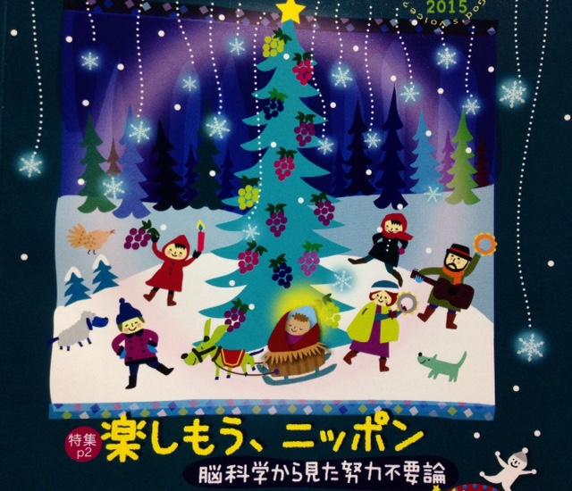 今日、買った本の表紙 もうクリスマス