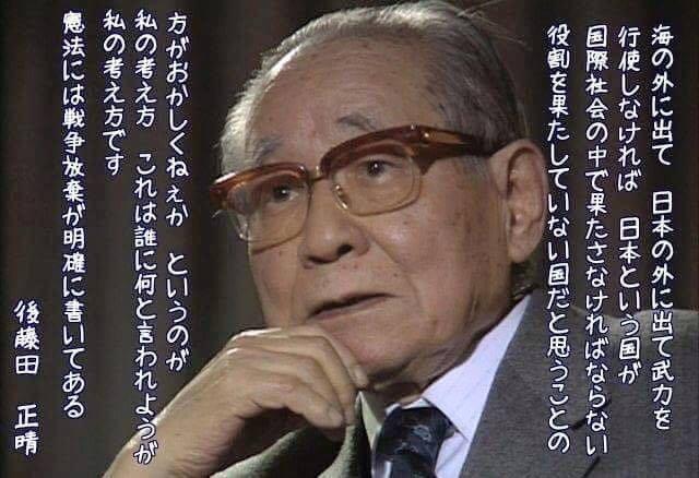 後藤田さん・・・