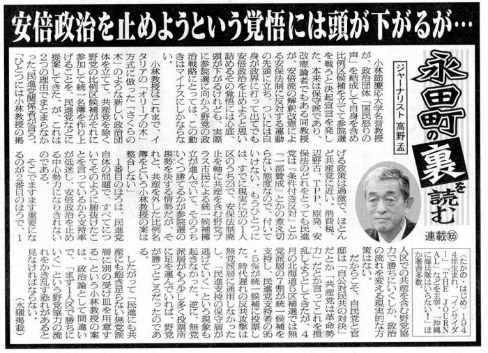 日刊ゲンダイの記事