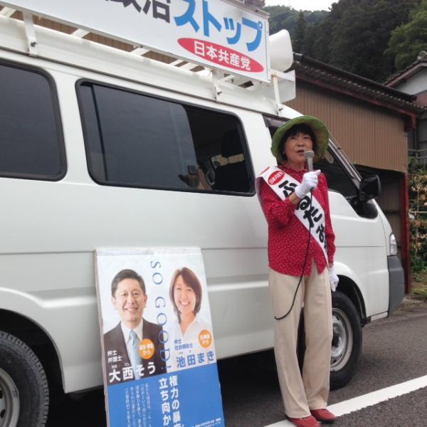 神山町で宣伝 古田みちよさんと
