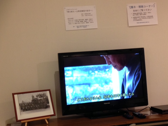 白菊特攻隊 ビデオ上映