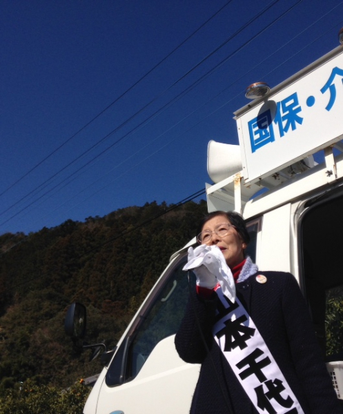 山本千代子 神山町で
