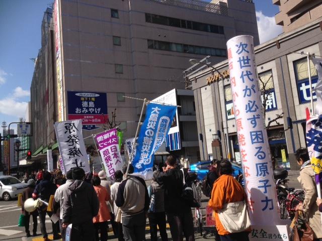 3・11 徳島集会!