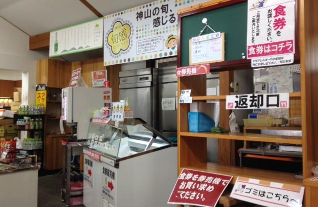 神山町 道の駅で昼食