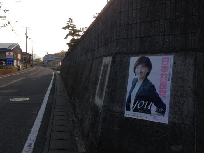 白川よう子のポスターみっけ