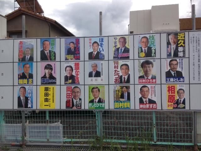 吉野川市議選挙