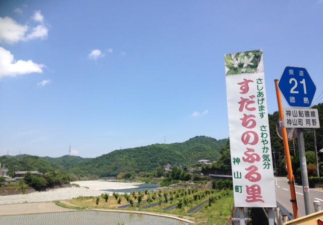 神山町にて・・・・・