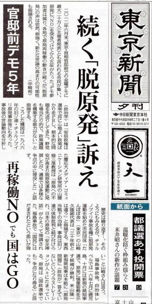 東京新聞夕刊