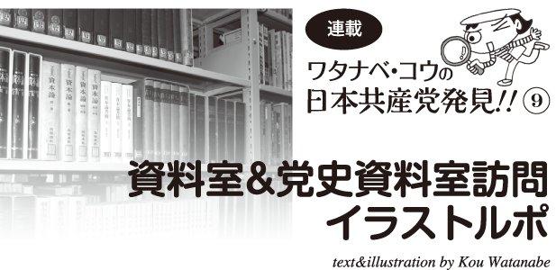 ワタナベ・コウの日本共産党発見⑨