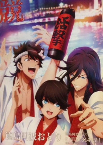 神山温泉でポスターみっけ