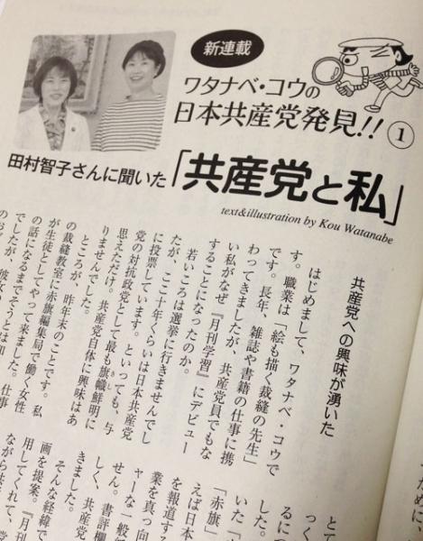 第1回連載 ワタナベ・コウ