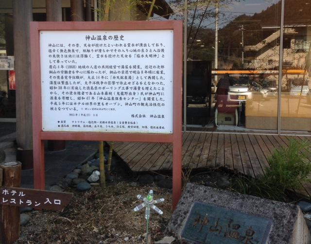 神山温泉で