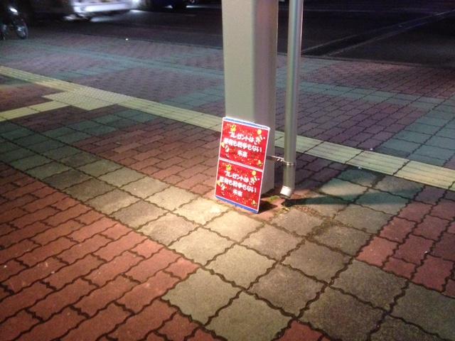 291回目の徳島駅前