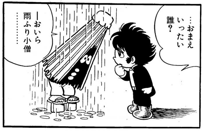 雨降り小僧
